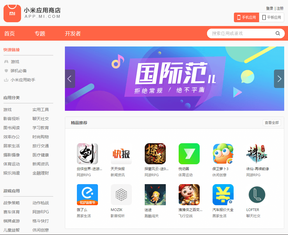 download baidu app store for windows 10