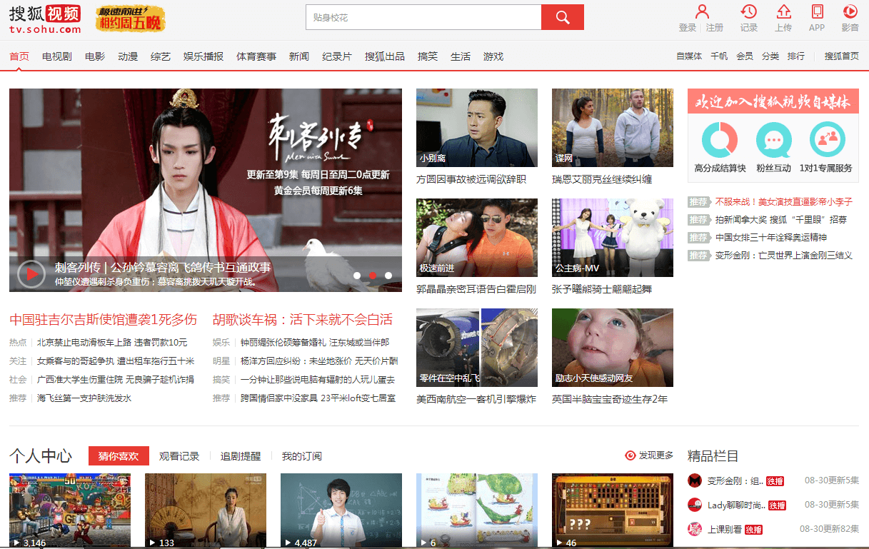 SEIRIM | Top 88 Chinese Websites and Mobile Apps